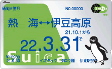 Suica commuter pass