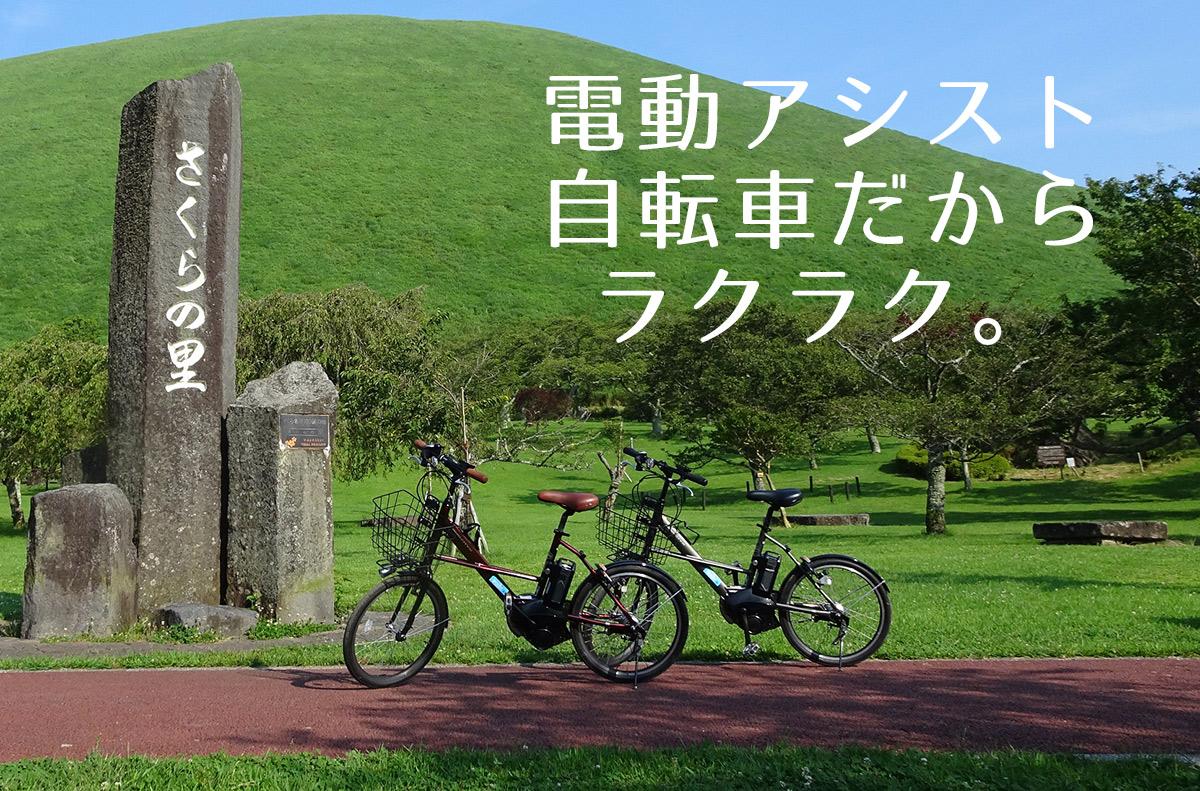 Izukyu Rental Bicycle Izu Potter